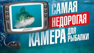 Самая недорогая подводная камера для рыбалки Fisher CR110 7H Камера для зимней рыбалки обзор
