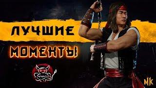 Mortal Kombat 11- Лучшие Моменты [Нарезка]