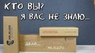 Знакомство с ножами Mr. Blade. Тактика, Кухня, Городской EDC