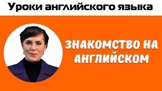 Знакомство на Английском языке - Урок по английскому языку №1 | AirySchool.ru