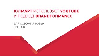 видео Интернет магазин Юлмарт в Москве