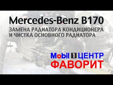 Замена радиатора кондиционера и чистка основного радиатора Mercedes-Benz B170