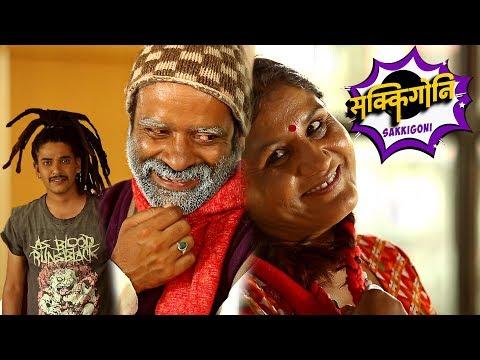 Sakkigoni || Comedy Serial Promo 4 || Hari Niraula , Kamalmani Nepal , Sitadevi Timilsina