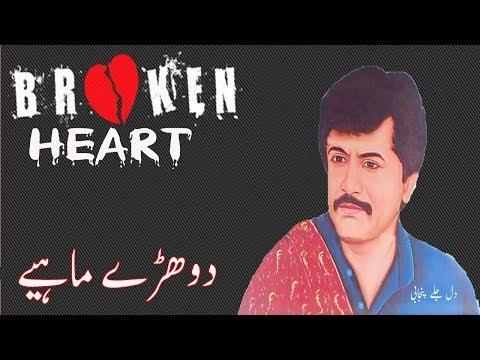 attaullah-khan-esakhelvi-broken-heart-dohre-mahiye