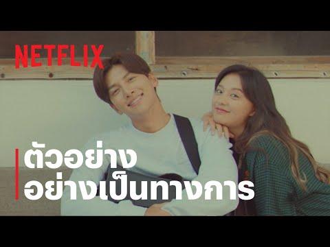 Lovestruck in the City: ความรักในเมืองใหญ่   ตัวอย่างอย่างเป็นทางการ   Netflix