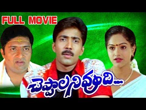 Cheppalani Vundi Full Length Telugu Movie || DVD Rip