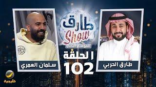 برنامج طارق شو الموسم الثاني الحلقة 102 - ضيف الحلقة سلمان العمري