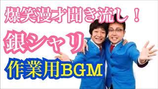 【銀シャリ漫才!】爆笑漫才聞き流し!【作業用BGM1時間!】