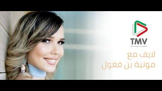 لايف حصري مع مونية بنفغول و مفاجاه محمد رغيس   /   LIVE exclusif avec Mounia Benfeghoul et la surpri