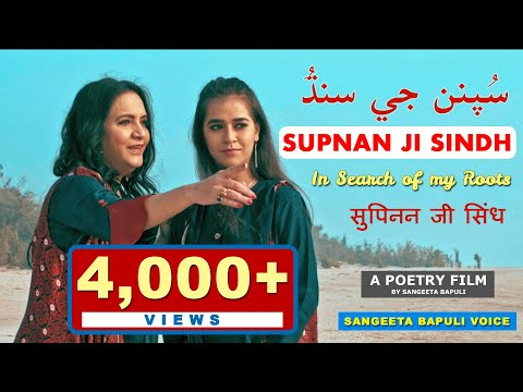Supnan ji Sindh - In Search of my Roots - A Poetry Film by Sangeeta Bapuli