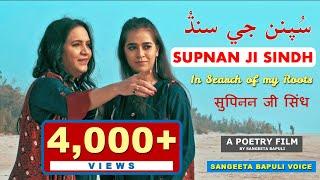 Supnan ji Sindh - In Search of my Roots - A Poetry Film by Sangeeta Bapuli