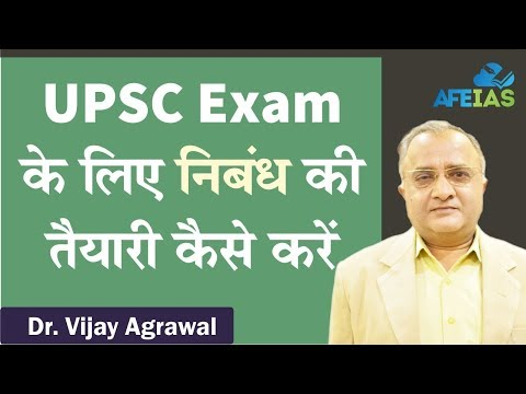 How to Prepare for Essay Paper in UPSC IAS - Civil Services - Beginners - Dr. Vijay Agrawal - AFEIAS