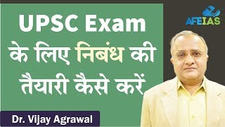 How to Prepare for Essay Paper in UPSC IAS | Civil Services | Beginners | Dr. Vijay Agrawal | AFEIAS