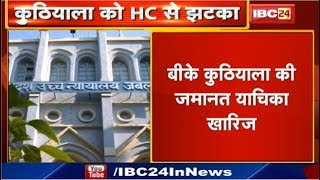 BK Kuthiala की जमानत याचिका खारिज | कुठियाला पर MCU में भर्ती घोटाले का है आरोप