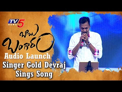 Singer Gold Devraj Sings Babu Bangaram Song | Babu Bangaram Audio Launch | TV5 News