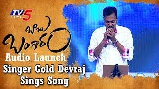 Singer Gold Devraj Sings Babu Bangaram Song | Babu Bangaram Audio Launch | TV5 News