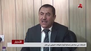 السلطات في حجة تعلن إحصائية أولية بانتهاكات الحوثيين في كشر     | تقرير يمن شباب