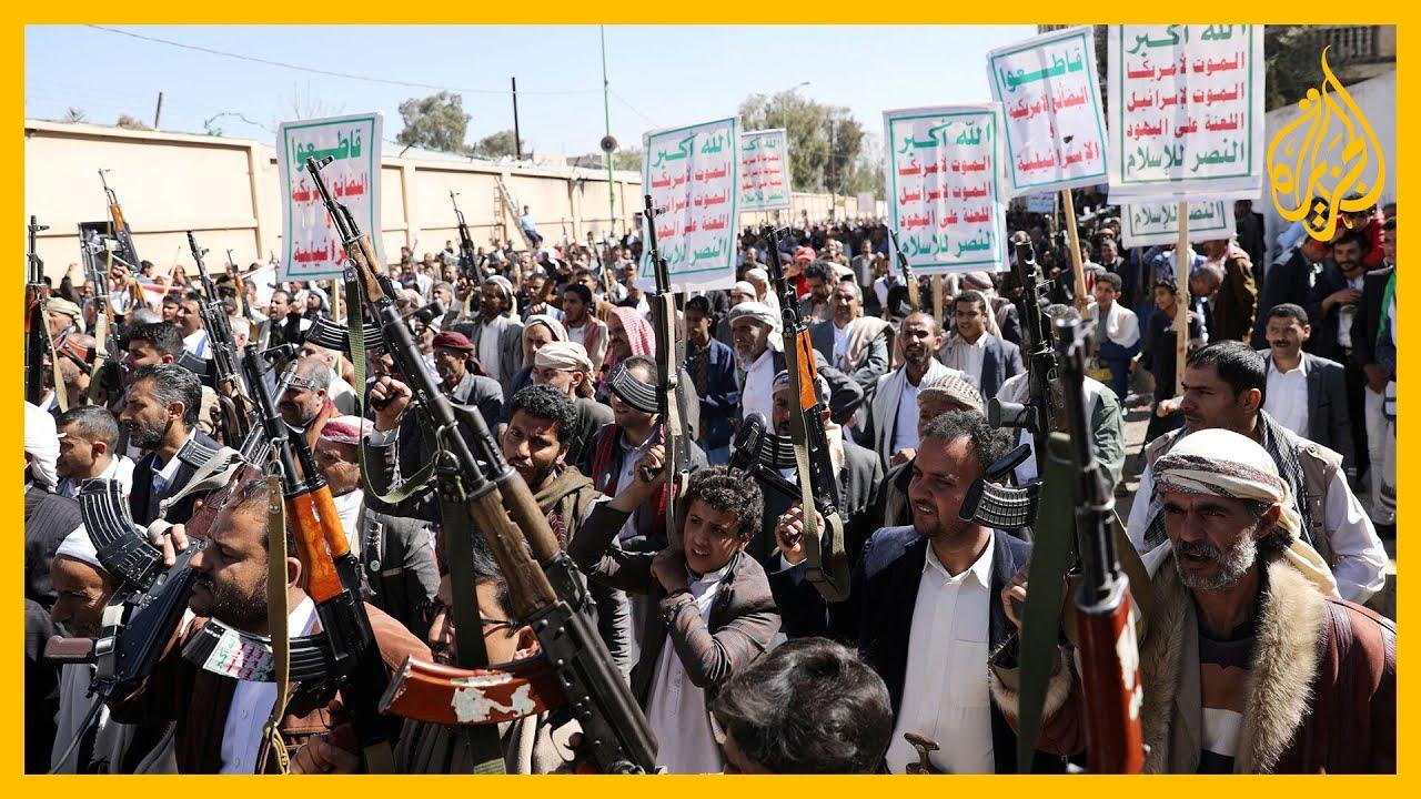 وزارة الخارجية الأمريكية للجزيرة: بدأنا بمراجعة قرار تصنيف الحوثيين في اليمن كجماعة إرهابية
