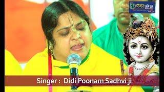 Didi Poonam Sadhvi New Bhajan 2017 || Parda Hum se Karte ho Kyu Bihari ji || kirtan Bhajan Simran