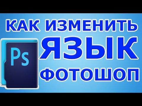Как в фотошопе поменять язык  How To Change The Language In Photoshop