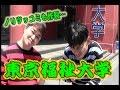 コンマニセンチの今日も全力!689 東京福祉大学 Dookie comedian Commanicenti!