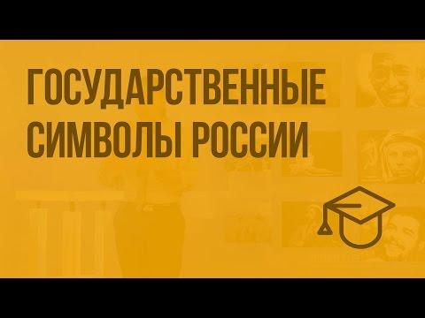 Видеоурок символы россии