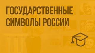 Государственные символы России. Видеоурок по обществознанию 5 класс