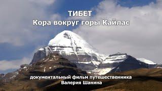 ТИБЕТ. Кора вокруг горы Кайлас - документальный фильм путешественника Валерия Шанина
