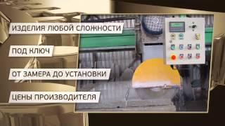 Мрамор Гранит(www.intergran.ru Компания ООО