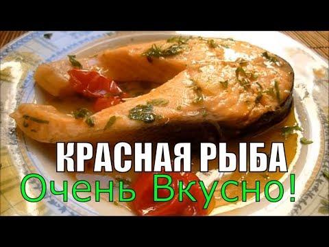 ЛОСОСЬ Красная Рыба Лосось, Семга  Рецепт на сковороде