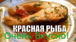 Красная Рыба Лосось на Сковороде Итальянский Рецепт
