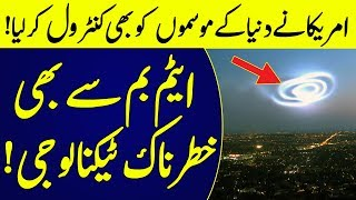 What is Project HAARP | Short Documentary On HAARP Technologies | Islamic Solution