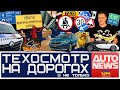 AutoNewsUA. Техосмостр на дорогах и другие автоновости недели от alexlos