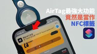 【VLOG】AirTag最意外的優點竟然是NFC功能?feat. 開箱與Tile對比評測 |大耳朵TV