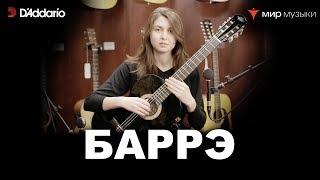 Урок классической гитары №8. «Баррэ». (Классическая гитара для начинающих музыкантов)