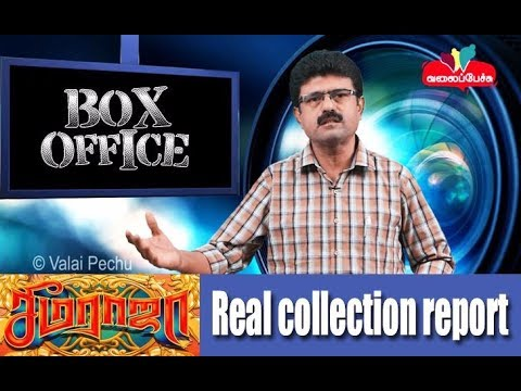 Seema Raja | சீமராஜா | Real Collection Report | #364 | Valai Pechu