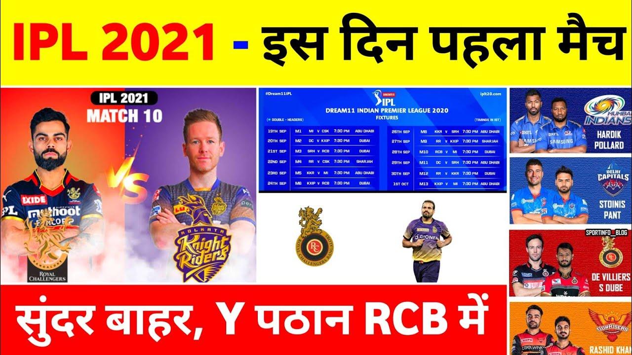 IPL 2021 - 7 Big News On IPL 2021 ( Rcb Vs Kkr, Sundar Replacement, Csk, Mi, English Players )