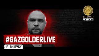#GazgolderLive — 18 выпуск