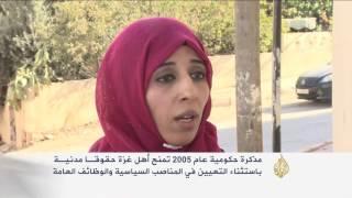 استياء لدى معلمي قطاع غزة بالأردن