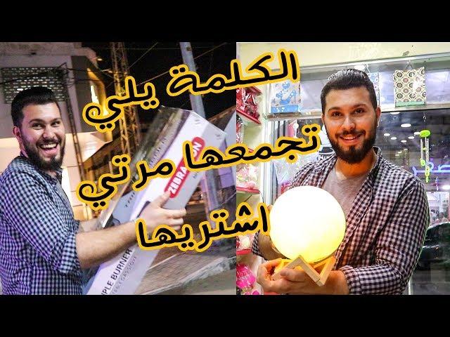 تحدي الكلمه اللي تجمعها مرتي اشتريها !!! شو بتتوقعو طلعلها 😭