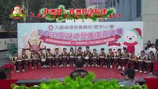 Publication Date: 2018-12-21 | Video Title: 2018聖誕才藝表演: 非洲鼓【非洲動感韻律】