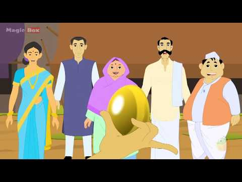 బంగారుగుడ్డు | The Golden Egg | Short Stories In Telugu | Moral Stories For Kids
