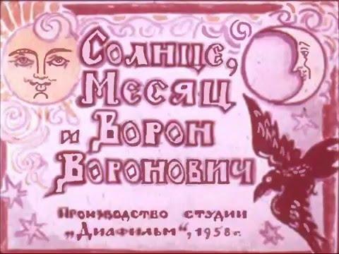 Диафильм-сказка Солнце, Месяц и Ворон Воронович 1958