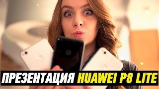 ПРЕЗЕНТАЦИЯ HUAWEI P8 LITE 2017