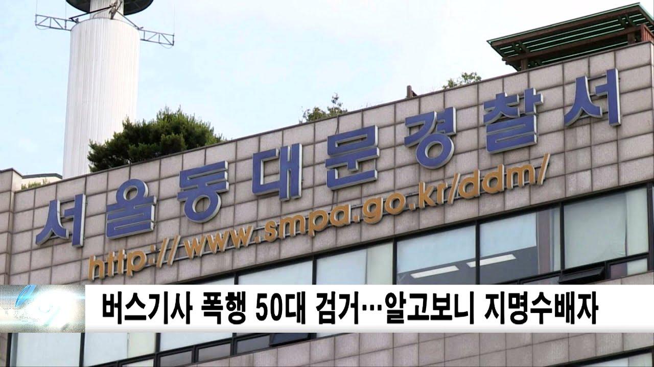 버스기사 폭행 50대 검거…알고보니 지명수배자