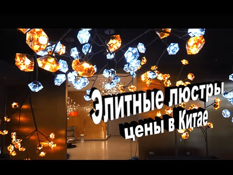 Элитные дизайнерские люстры из Китая. Цены в рублях в самом крутом торговом центре освещения