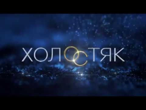 Шоу Холостяк 5 на тнт Part 2