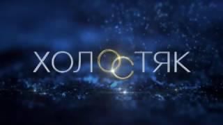 ХОЛОСТЯК 5 - Обзор 2 серии