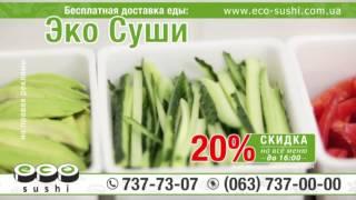 Эко Суши - доставка вкусной и полезной еды(Эко суши - доставка вкусной и полезной еды в Одессе. Роллы, нигири, сашими, салаты, паста, пицца и многое друг..., 2014-09-23T10:32:19.000Z)