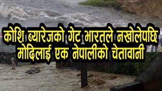 भारतले कोशी ब्यारेज खोल्न नमानेपछि मोदी बिरुद्ध एक नेपालीको यस्तो चेतावनी || Etv Nepal